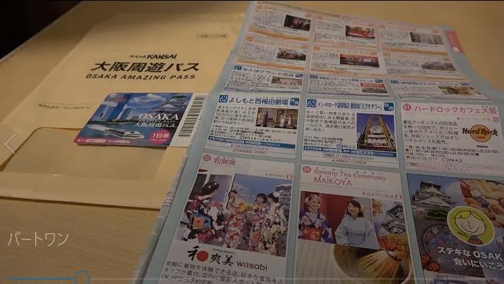 大阪周遊パスの買い方・使い方・失敗しないコツ