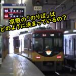 京阪電車の「のりば」はどのように決まっているの?