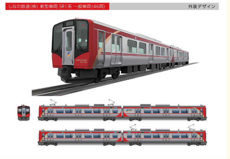 しなの鉄道 新型車両SR1系導入(E129系と同型) 一般・ライナー車両 デザイン発表