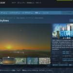 Cities: Skylines(シティーズスカイライン)が2019年2月セールで75%OFF