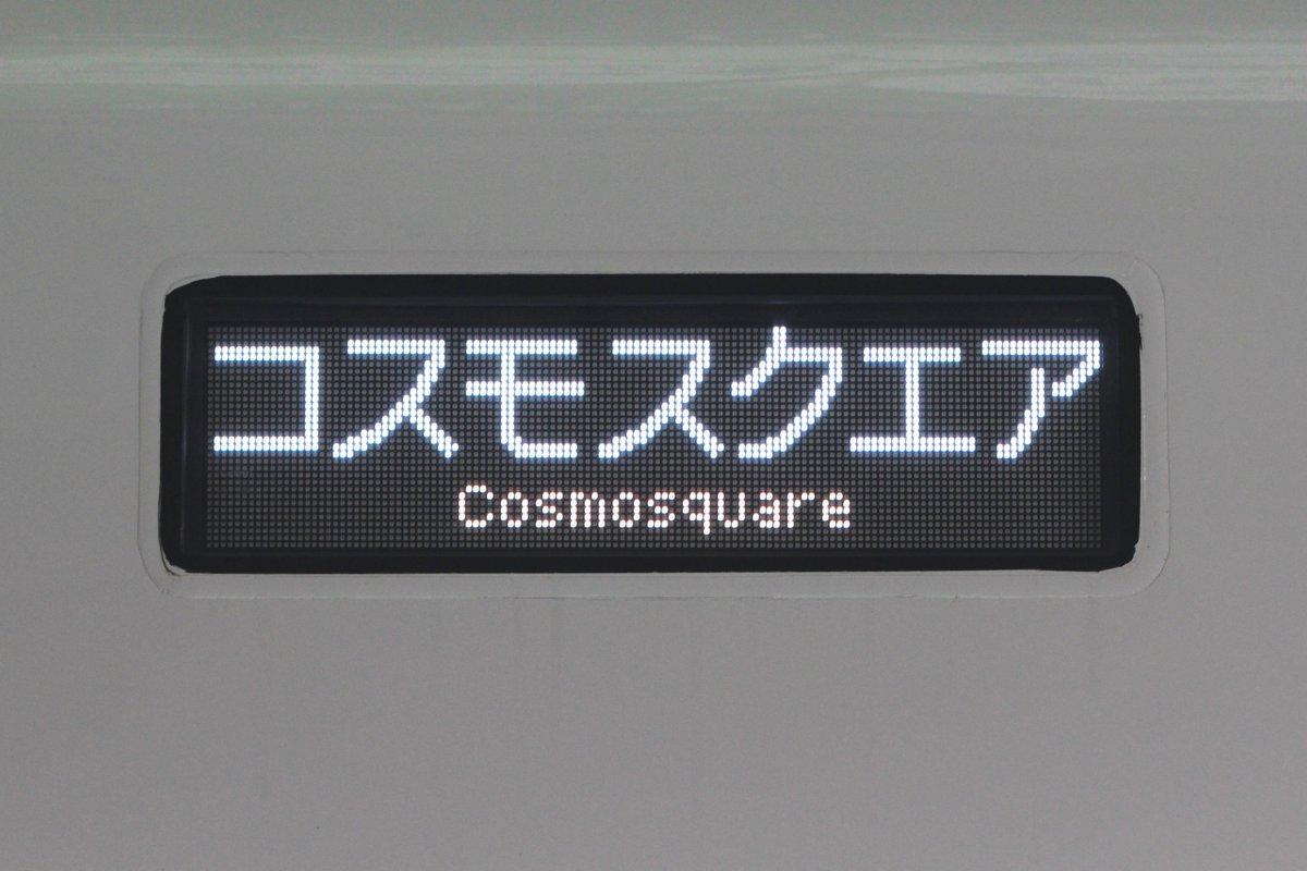 近鉄けいはんな線 近鉄7000系で初めて行先表示器がフルLED化