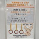 JR武蔵野線全線開業40周年記念で路線カラーのオレンジのつり革を期間限定で設置