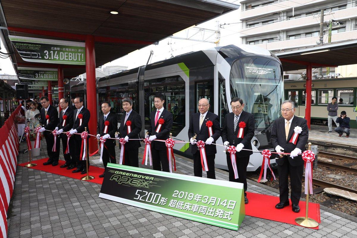 広島電鉄5200形「グリーンムーバー APEX」運転開始 広電宮島口では出発式も
