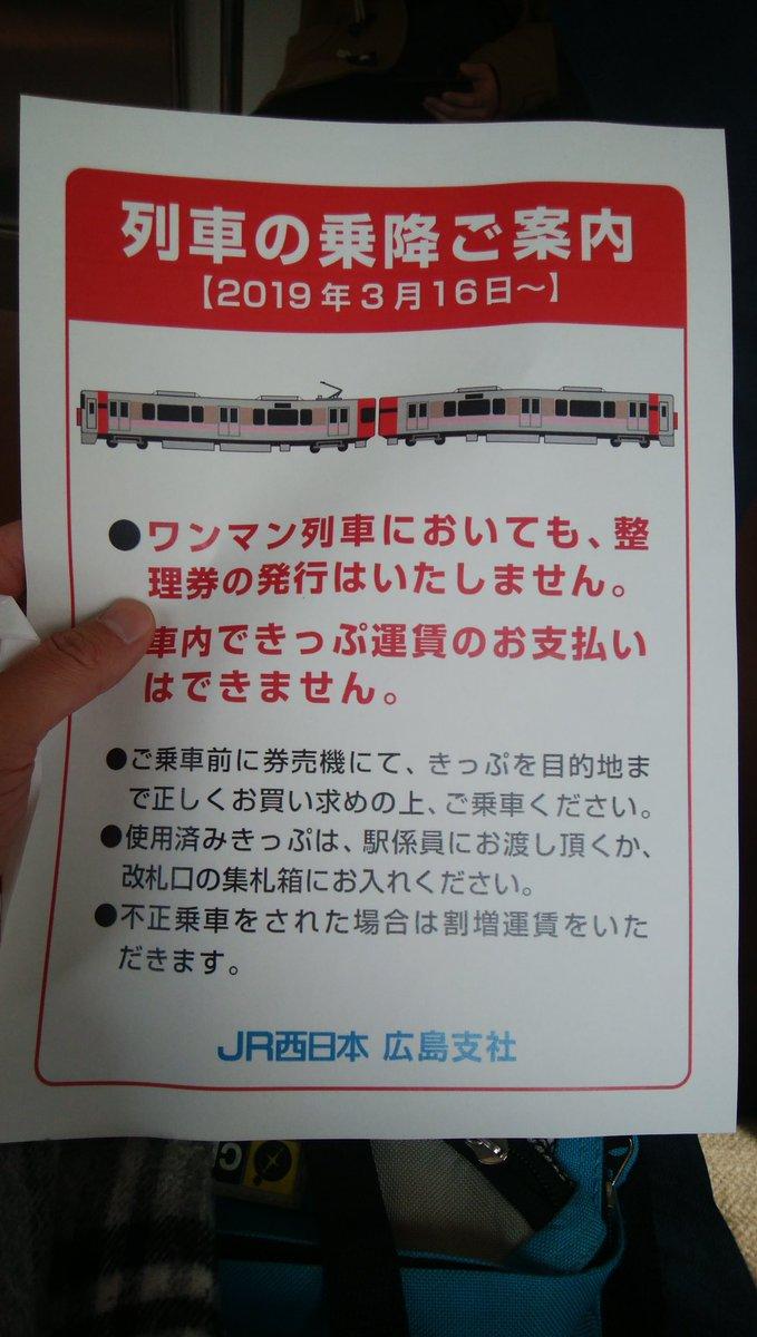 JR西日本広島支社 ワンマン列車の整理券の発行・車内での運賃の支払いを取りやめ 広電に続き信用乗車開始か?呉線などで3月ダイヤ改正から