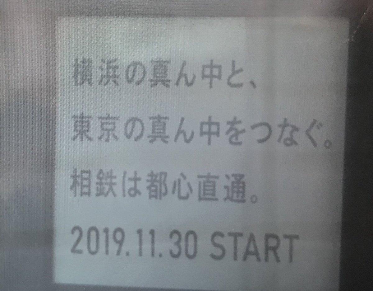 相鉄・JR直通線の開業日は2019年11月30日に決定 JR埼京線と直通運転
