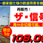 2019年3月21日 ことでん春の電車まつりが開催権利販売で信号機が10万円も