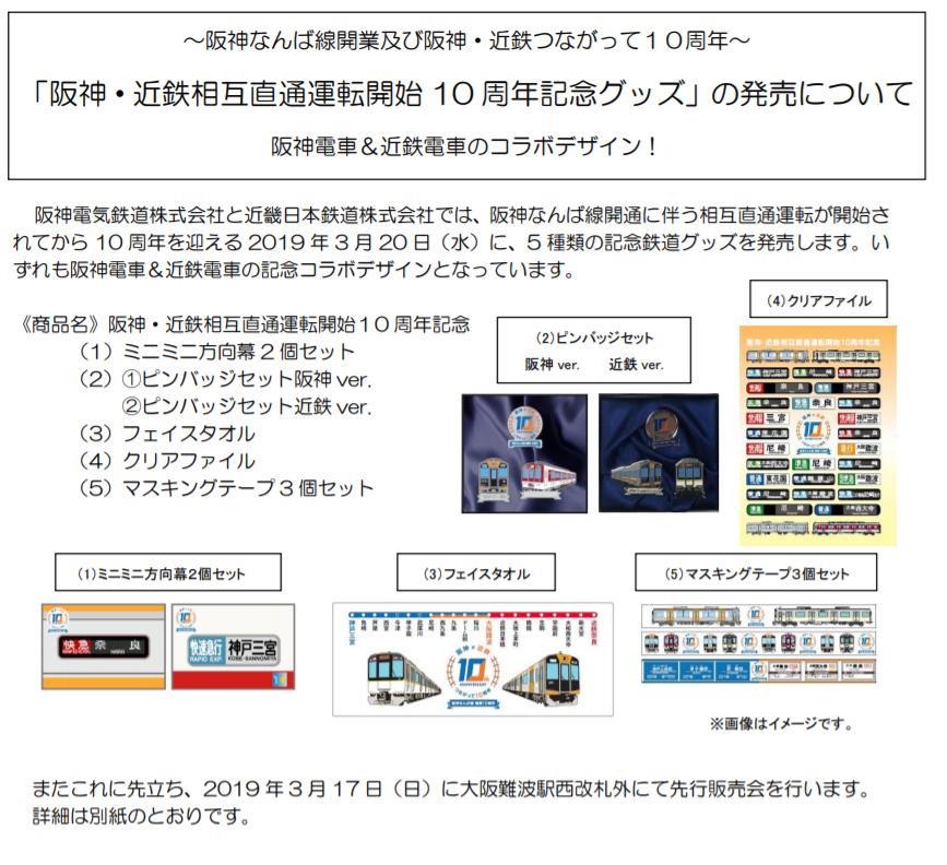 阪神なんば線開業10周年「阪神・近鉄相互直通運転開始10周年記念グッズ」発売 20日から 17日に先行販売も
