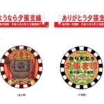JR北海道 夕張支線3月31日ラストランの概要を発表 専用のサボやヘッドマークも装着へ 31日は「お別れセレモニー」も開催