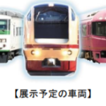 【イベント】JR東日本新前橋駅の隣で鉄道わくわくフェスティバルin2019が開催!185系や485系宴も