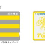 阪神タイガースICOCA 発売初日に7時間待ち 高額転売も