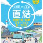 京阪バス 4月から京都~七条間を結ぶ循環バス運転で乗り換えが便利に 京阪電車や関連ホテル利用で片道100円に割引も
