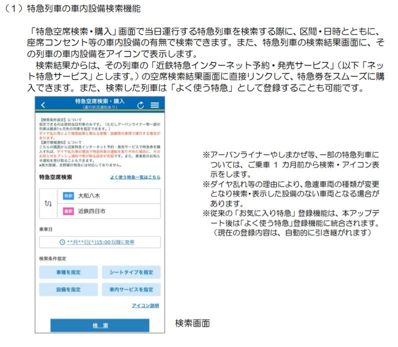 近鉄特急の座席コンセントの有無が近鉄アプリで調べる方法が追加 3月29日からのアップデートで