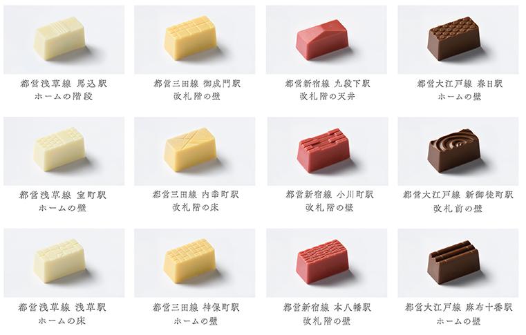 都営地下鉄が「壁チョコ」と「床チョコ」「天井チョコ」「階段チョコ」を発売!発想が狂っているとネットで話題に!