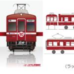 京急初代1000形塗装 いよいよ「ことでん」で運行開始へ クラウドファンディング「還暦の赤プロジェクト」で