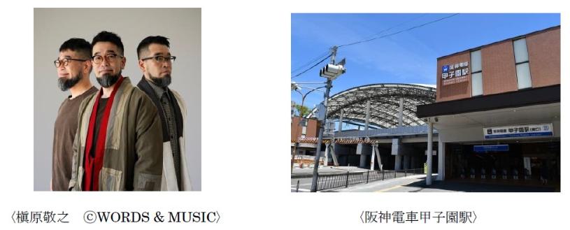 2019年春のセンバツ甲子園大会期間中 列車接近メロディが大会入場曲「世界に一つだけの花」に変更へ 阪神甲子園駅で