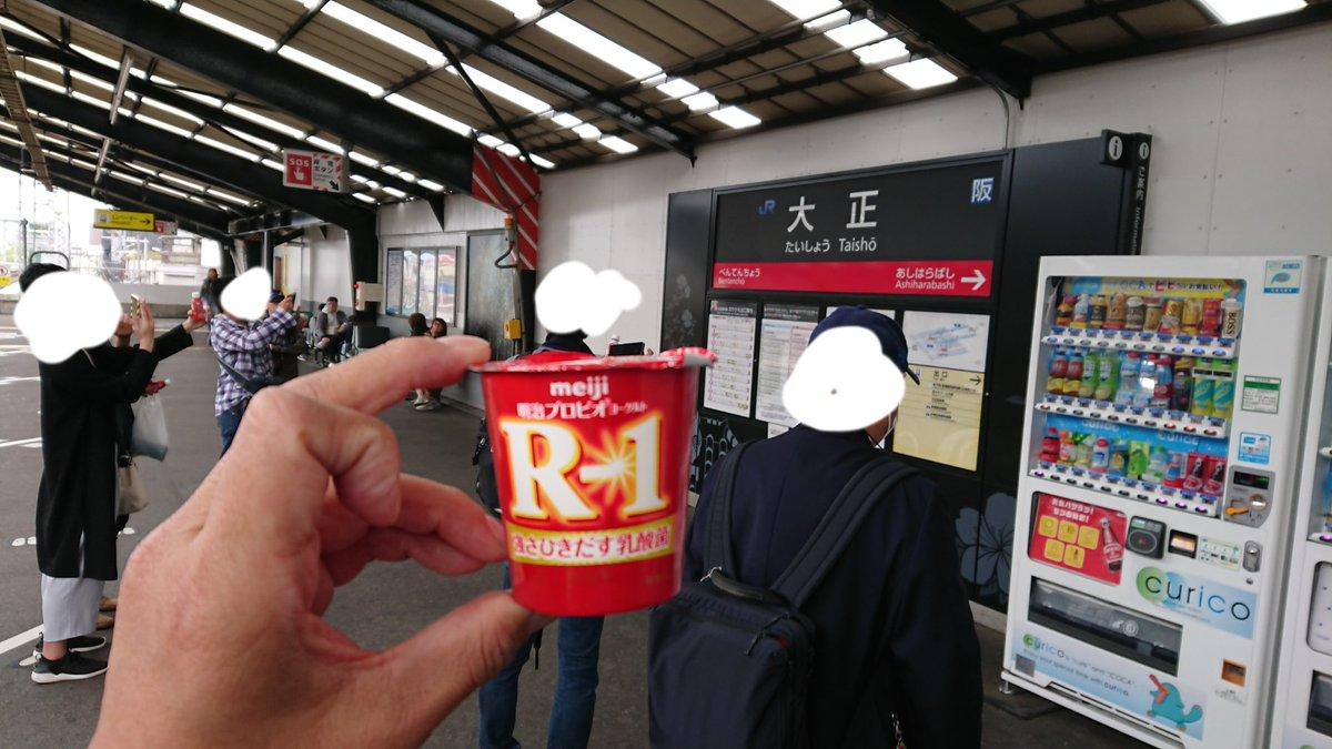 平成最後の昭和の日に明治のR-1を飲む人続出で周辺のコンビニでは売り切れも