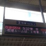 2019年平成最後のGW10連休は混雑はヤバい!2週間前から飛行機・新幹線の指定席の空席もわずかの状態 飛行機と新幹線と高速バスの空席状況まとめ