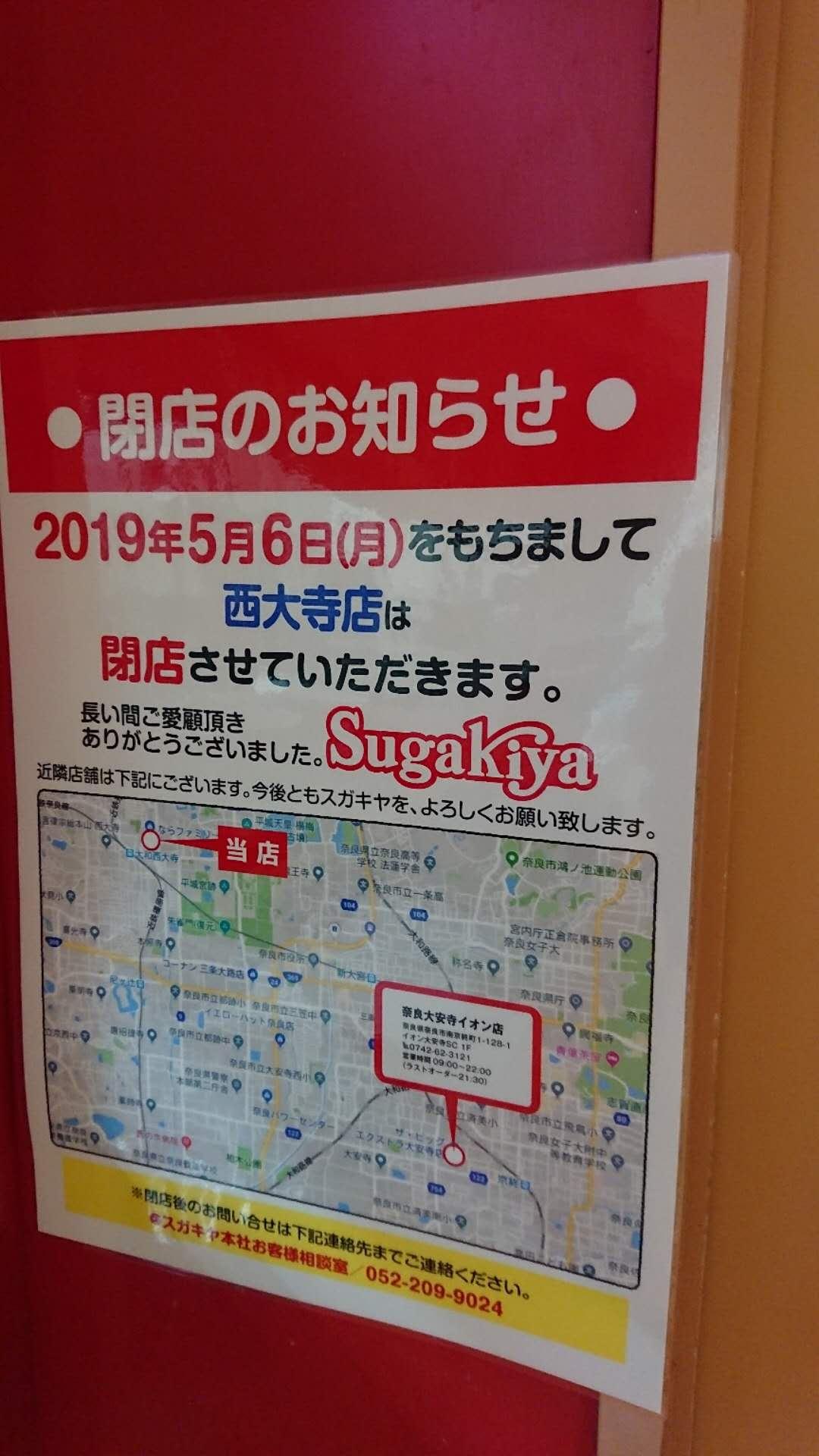 【悲報】ならファミリー内のスガキヤが5月6日に閉店 大和西大寺駅近く