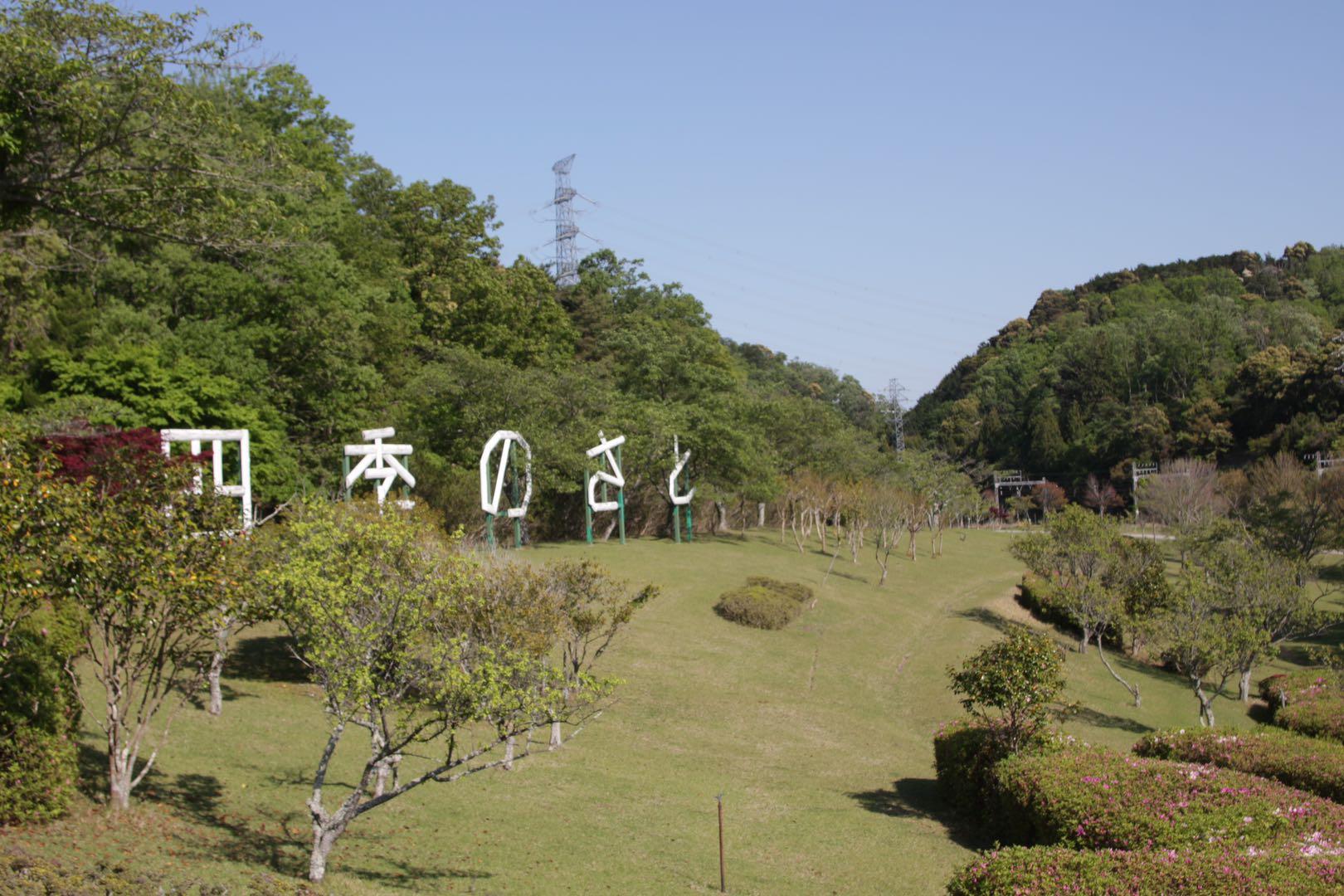 近鉄特急から見える公園に行ってきた 近鉄大阪線 東青山駅直結「東青山四季のさと」撮り鉄スポット