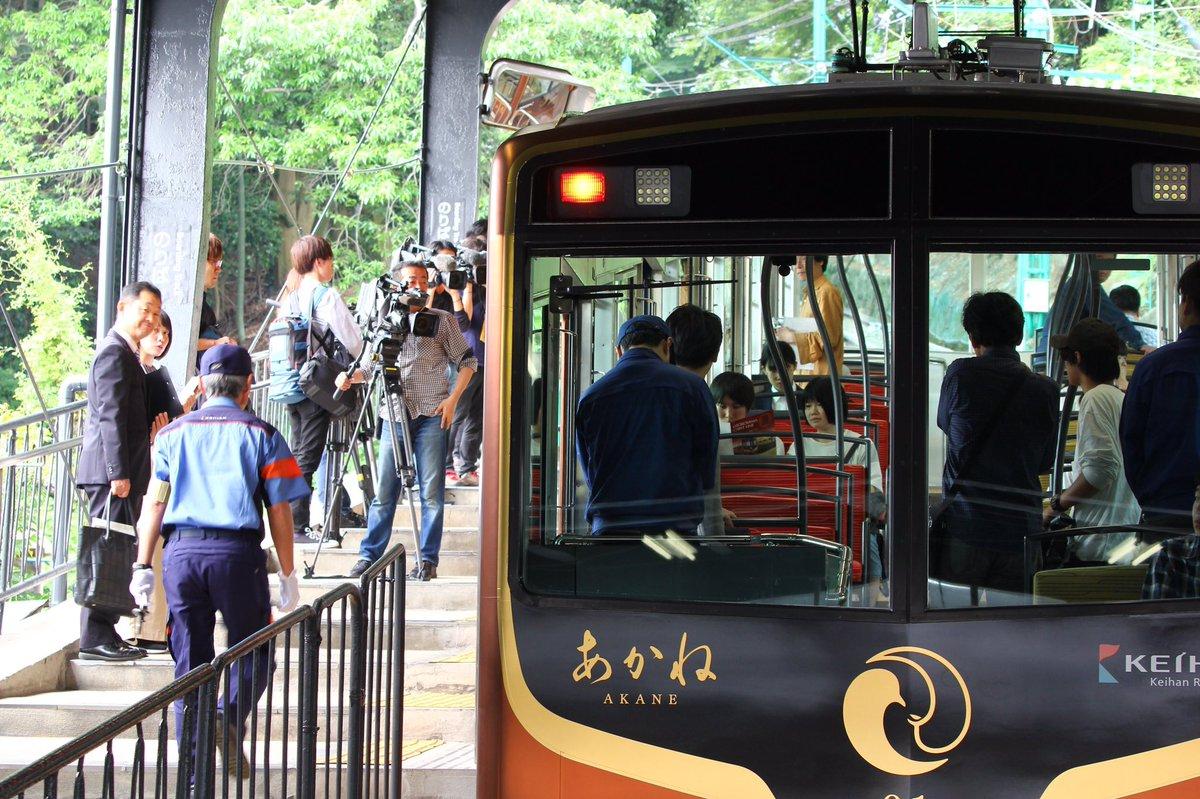 京阪の男山ケーブルの車両がリニューアルデビュー 「あかね」「こがね」初の防犯カメラ設置も 10月から石清水八幡宮参道ケーブルに変更