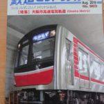 【レビュー】鉄道ピクトリアル 約15年ぶりに大阪メトロの特集記事 大阪メトロの鉄道事業部長へのインタビューも掲載