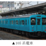 和歌山線105系が9月30日引退か 新型車両227系投入完了で