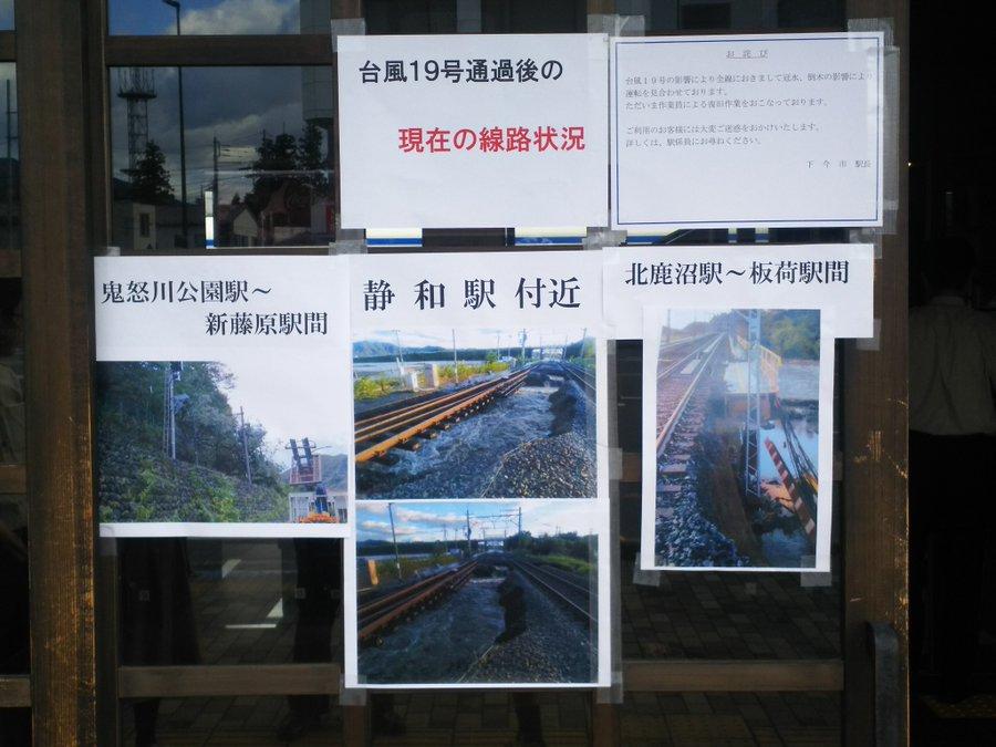 【台風19号】JR日光線、東武日光線・東武鬼怒川線は路盤流出など被害 運転再開には相当の時間がかかる見込み