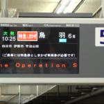 【動画あり】近鉄特急しまかぜが鳥羽行きで運転 志摩線大雨で行き先変更
