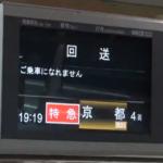 【近鉄】大和西大寺駅 誤乗対策で電光掲示板で京都線方面の列車を強調表示