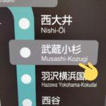 【悲報】埼京線武蔵浦和駅で停車駅案内を「むさしこずぎ」など誤表記してしまう 希望ヶ丘・鶴ヶ峰でも「ケ」と誤表記