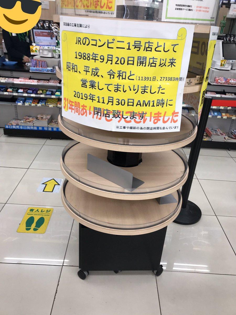 JR系のコンビニの一号店 品川駅高輪口のNewDays閉店 開店以来31年の歴史に幕 一体なぜ?