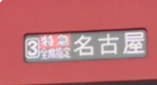 【近鉄】新型名阪特急「ひのとり」ついに初めて行き先が表示! 名称+列車番号表記で案内 一番列車は「ひのとり8列車」か  予想される時刻表も掲載