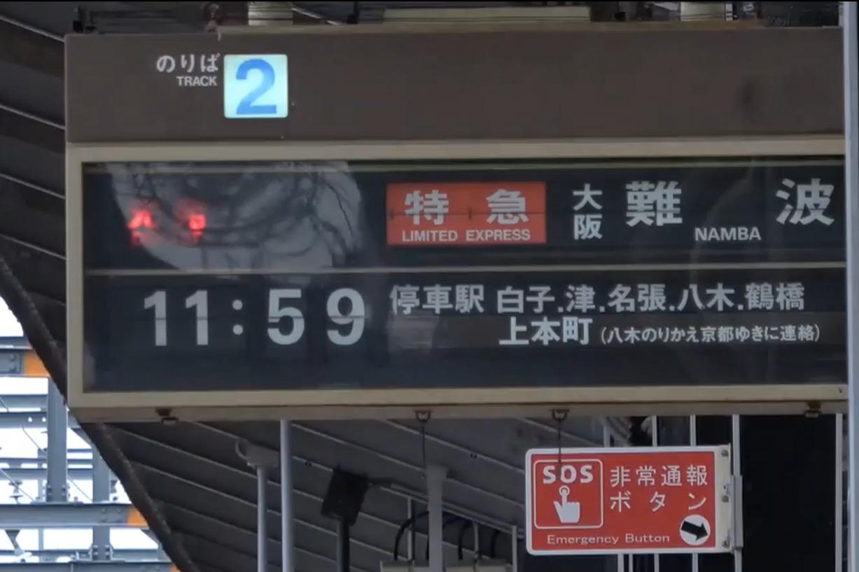 【近鉄】いよいよ名古屋線からパタパタ(ソラリー式)2019年内に消える? 近鉄四日市駅では電光掲示板(LCD)への交換準備進む