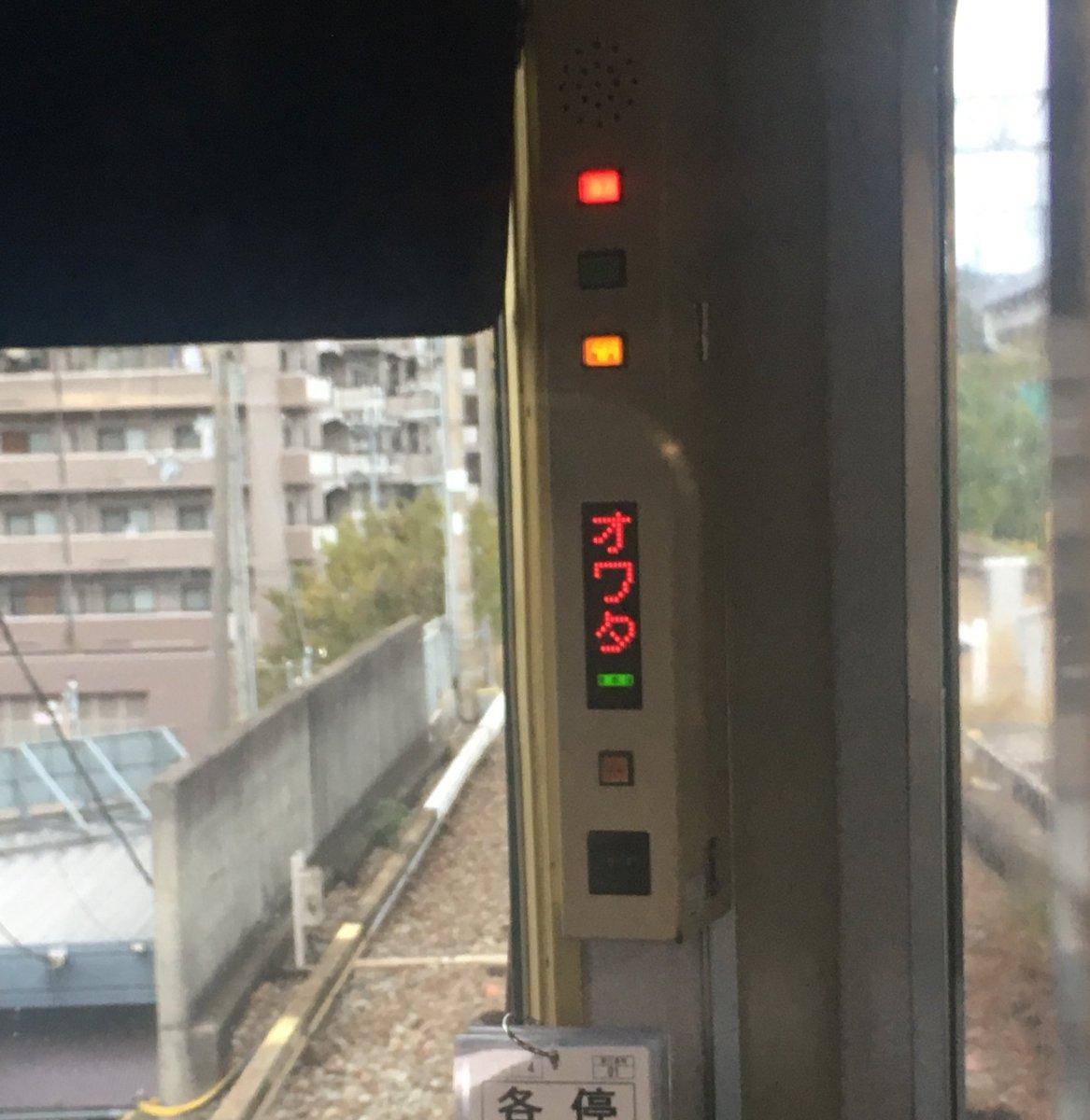 【人生オワタ\(^o^)/?】電車に乗っていたら「オワタ」と面白い表示が なぜ表示された? 近鉄田原本線