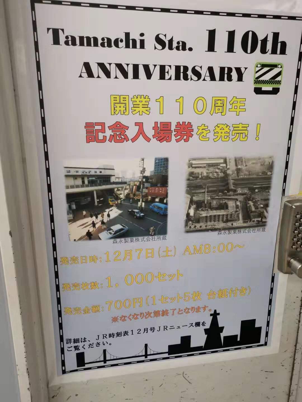 【JR東日本】田町駅開業110周年記念入場券発売! 発売日は12月7日