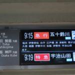 近鉄四日市駅の発車標がLCD化で近鉄名古屋線からパタパタ(ソラリー式)が消滅