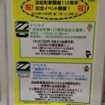 浜松町・田町駅開業110周年イベント 記念入場券・記念グッズ発売