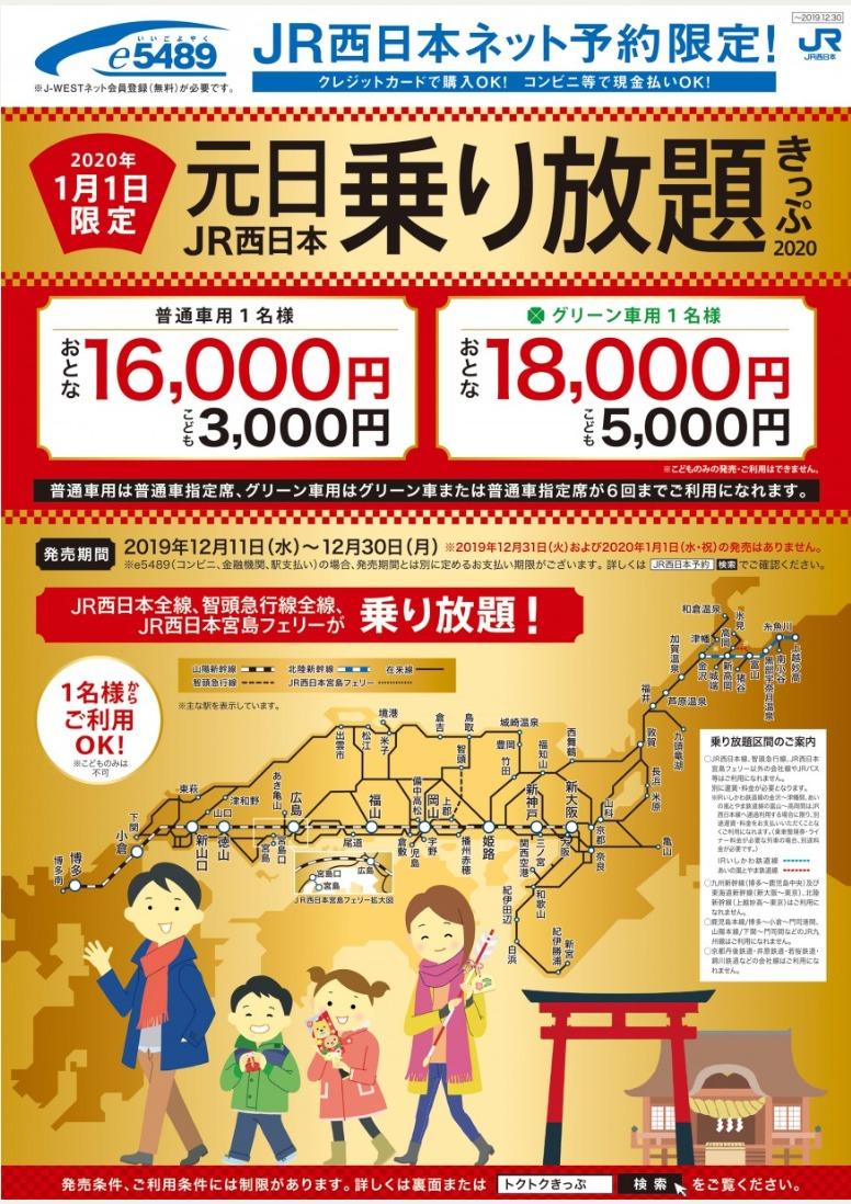 【半額以下で旅行】JR各社2020年の元日乗り放題切符が発売!通常料金の半額以下で新幹線・特急に乗れる 値段・使い方・注意点