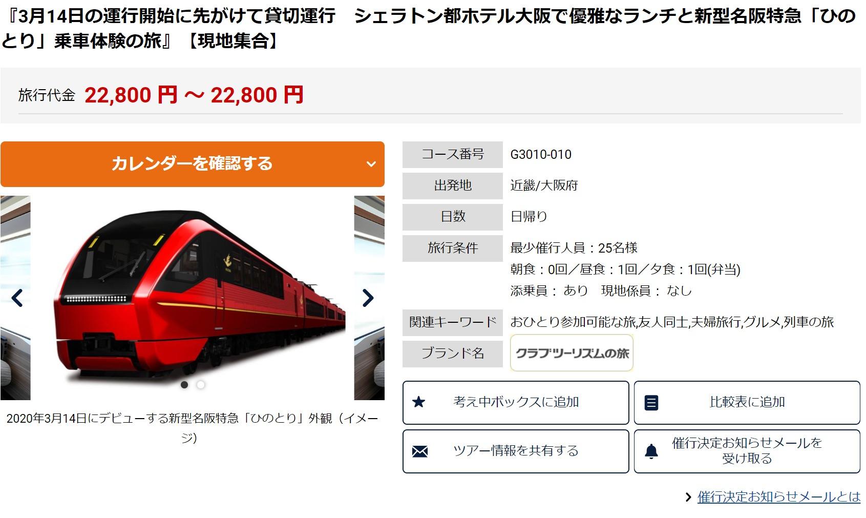 【クラブツーリズム】3月14日の運行開始より一足早く新型名阪特急「ひのとり」に乗れる貸切列車の旅行商品発売!2月9日限定