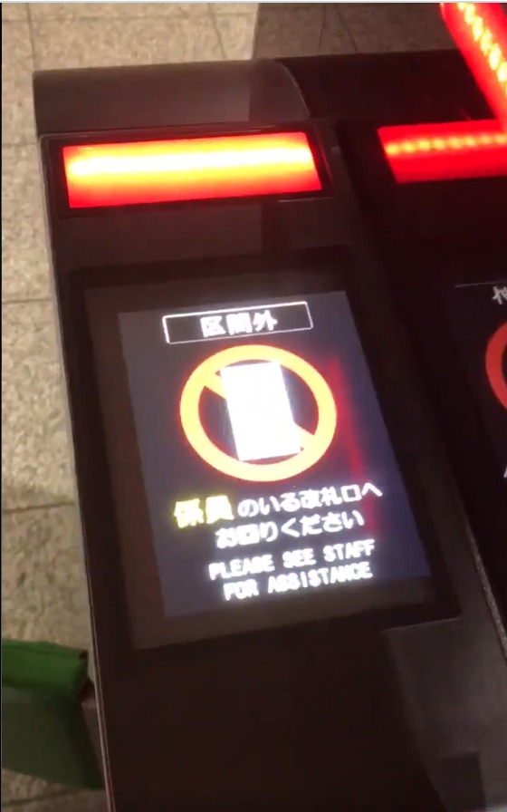 羽沢横浜国大駅の自動改札機でトラブル 自動改札機がフリー切符を磁気不良にして他の駅の自動改札機を通れず