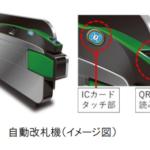 JR東日本自動改札機で初のQRコードの実証実験(モニター評価実験)へ 高輪ゲートウェイ駅2020年春開業で