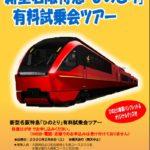 近鉄80000系新型名阪特急「ひのとり」2020年2月8日~3月1日に試乗会・撮影ツアー・お披露目会実施 運行ダイヤも掲載