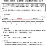JR常磐線富岡~浪江間の不通区間で12月から試運転開始 2020年春の運転再開目指して