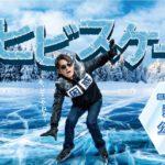 ひらパー新CM「誰や」編が公開 12月9日から関西地区で放映開始 「ヒビ」スケート・ウィンターカーニバル開催 超ひらパー兄さん 京阪電車