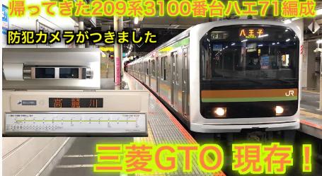 【三菱GTO現存!】209系3100番台ハエ71編成が運用復帰! 209系系列でも特徴的な編成