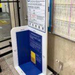 【一部荷物の有料化】荷物の計測台が東海道新幹線の主要駅に設置始まる 予約なしで手数料1000円も 5月から大きい荷物用の指定席の設定に向け