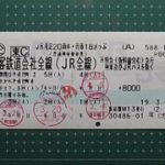 【速報】JRグループ 2020年度青春18切符発売日発表