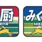 JR東海の神対応 御厨駅開業記念乗車券発売