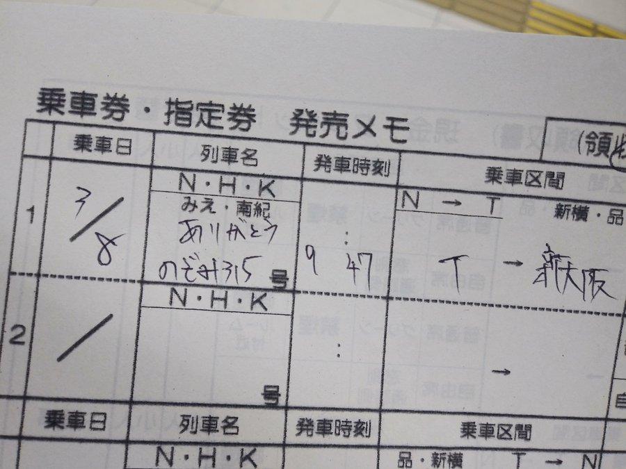 【8秒完売】700系ラストラン 10時打ち どうなった?