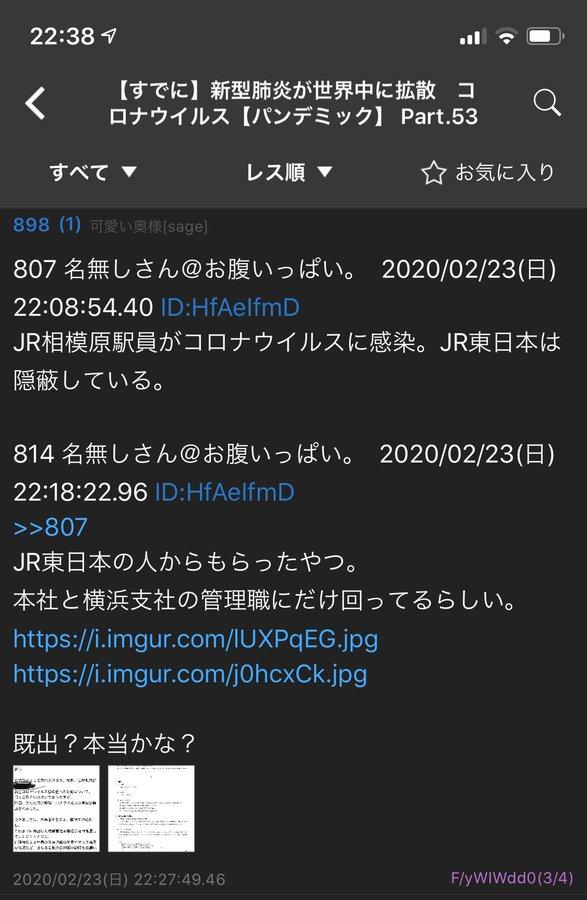【JR東日本がコロナ隠蔽疑惑】相模原駅に勤務の社員がコロナ感染 内部メール流出か